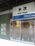 IMG_2753kisuki.jpg